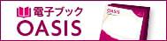 電子ブック OASIS