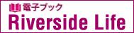 電子ブック Riverside life