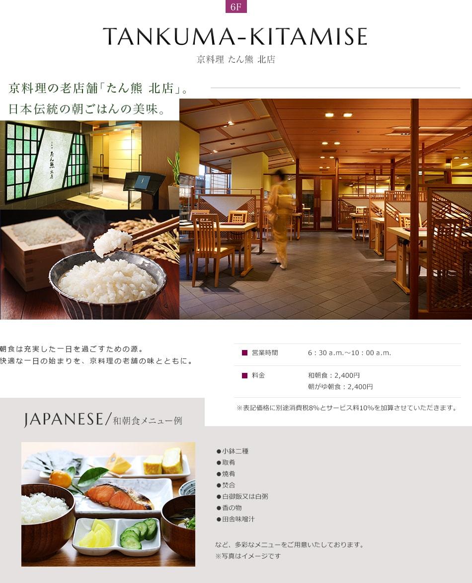 京料理 たん熊 北店