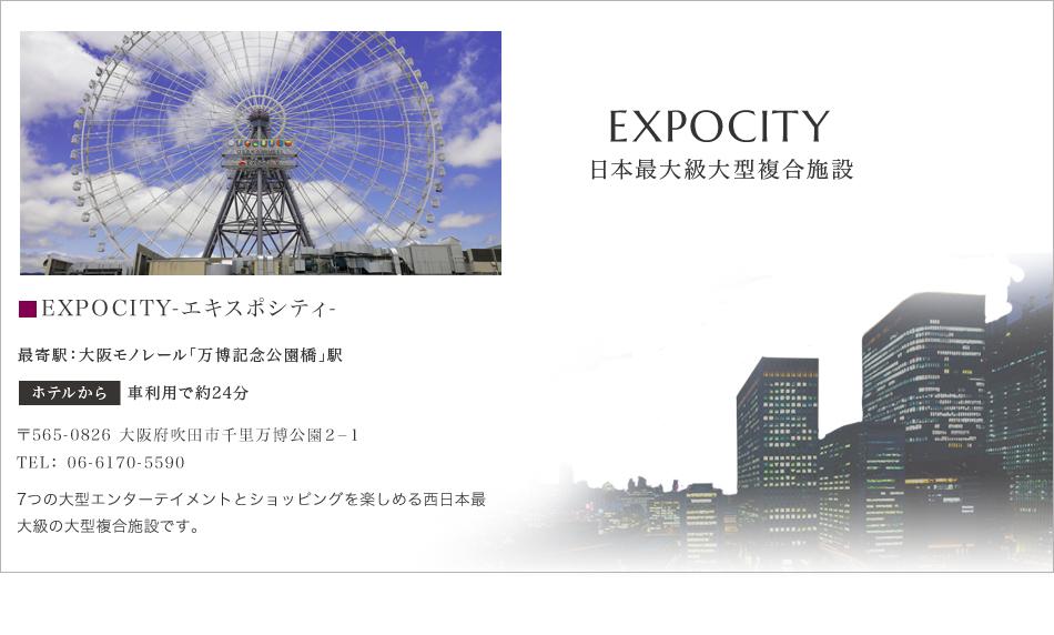日本最大級大型複合施設